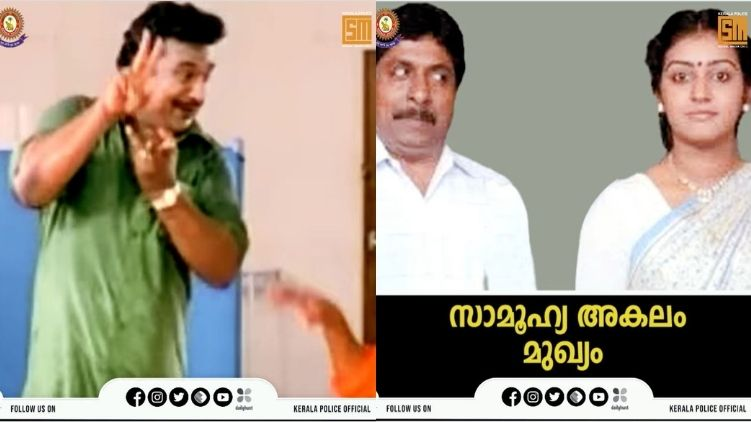 Covid awareness troll video by Kerala Police