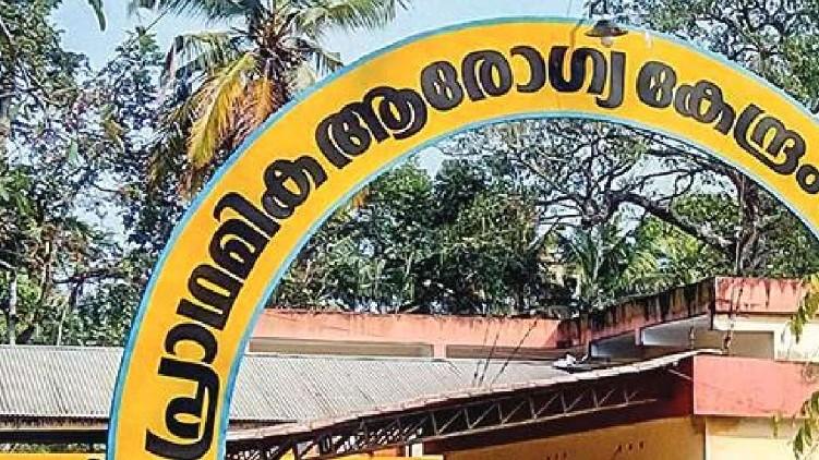 Kerala primary health centers