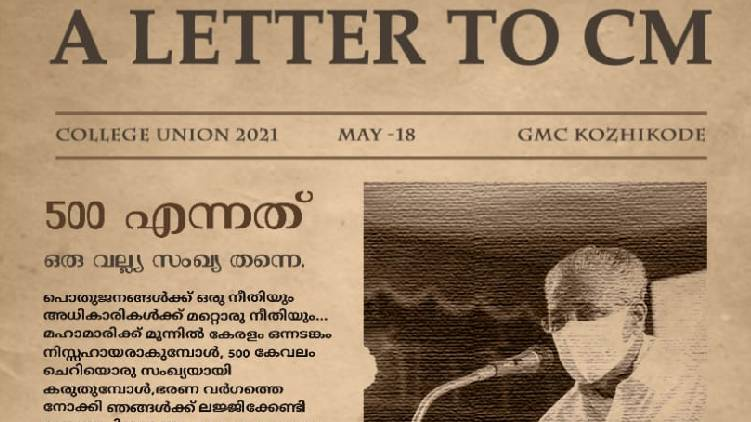medical college students letter to cm