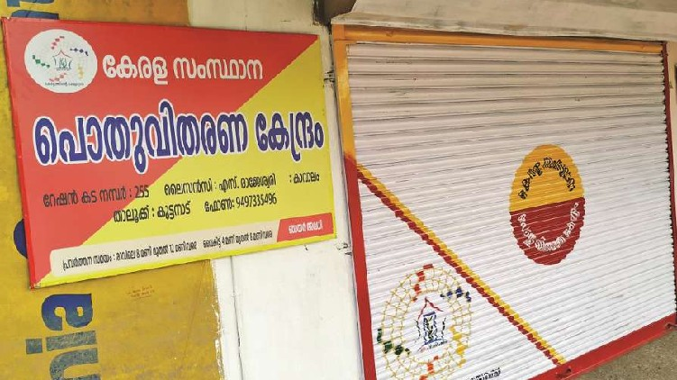 ration shop owners strike