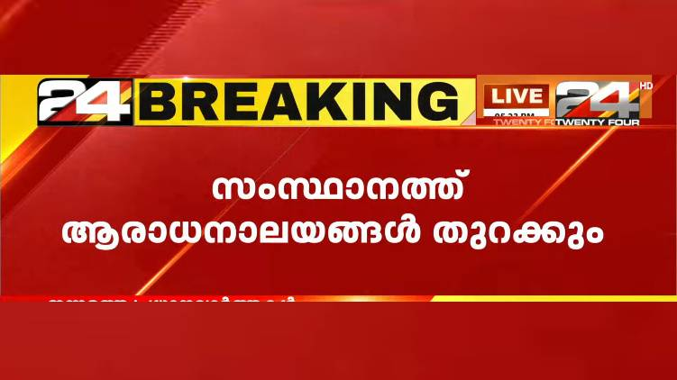 Kerala to open temples churches and masjids
