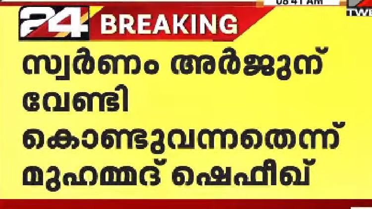 statement against arjun ayanki