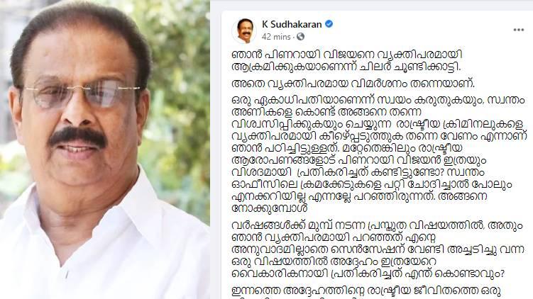 k sudhakaran fb post against pinarayi vijayan