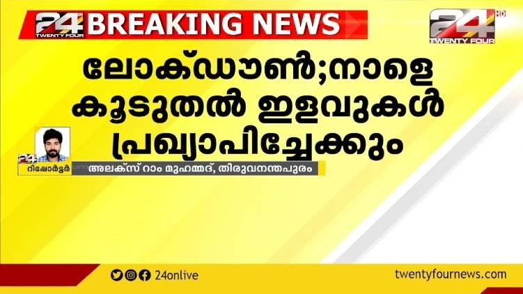 kerala may ease lockdown rules final decision tomorrow