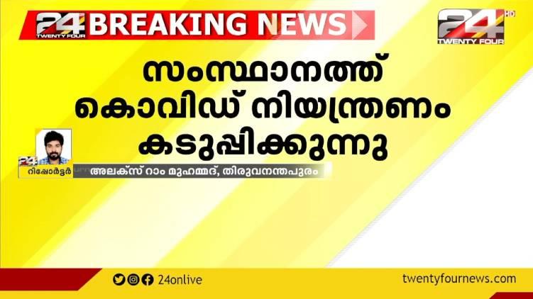 kerala tightens covid restriction