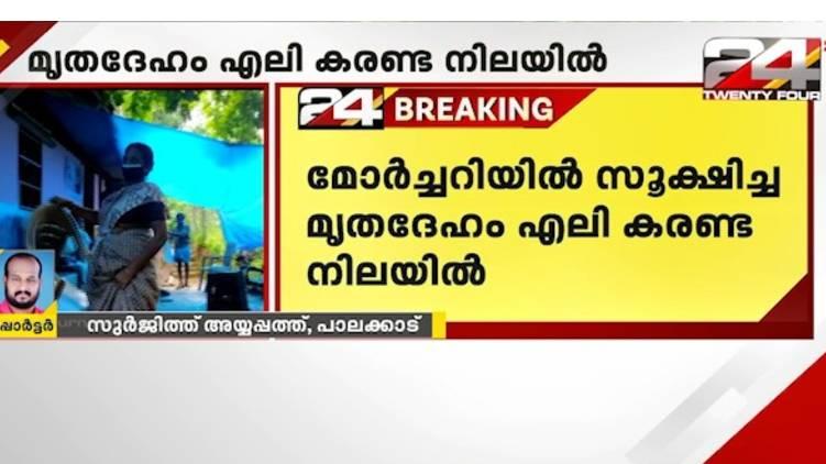 pattambi dead body found mutilated
