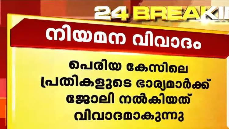 periya murder case culprit wives get temporary job