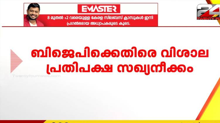 rashtra manj decides to stand united against central govt