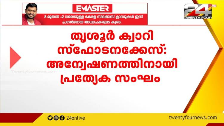 thrissur quarry accident to be probed by special team