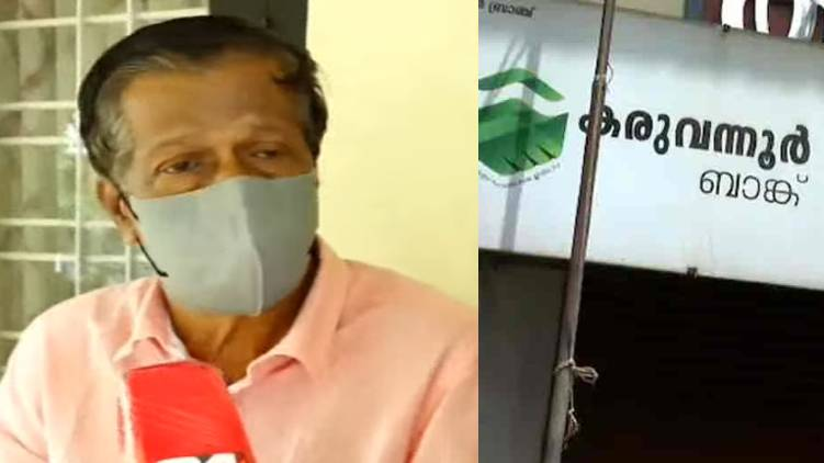 learned of bank fraud four months ago karuvannur bank Board President