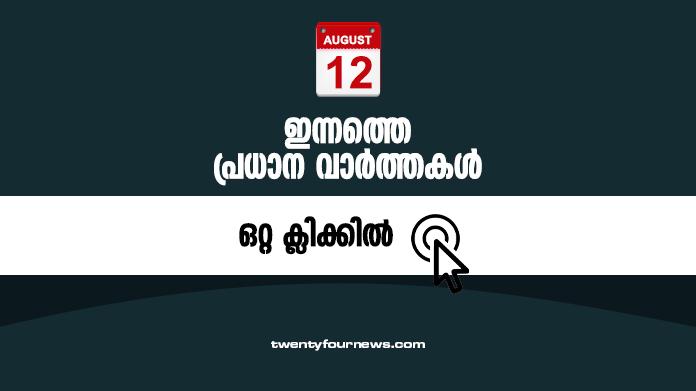 today's headlines)12-08-2021)