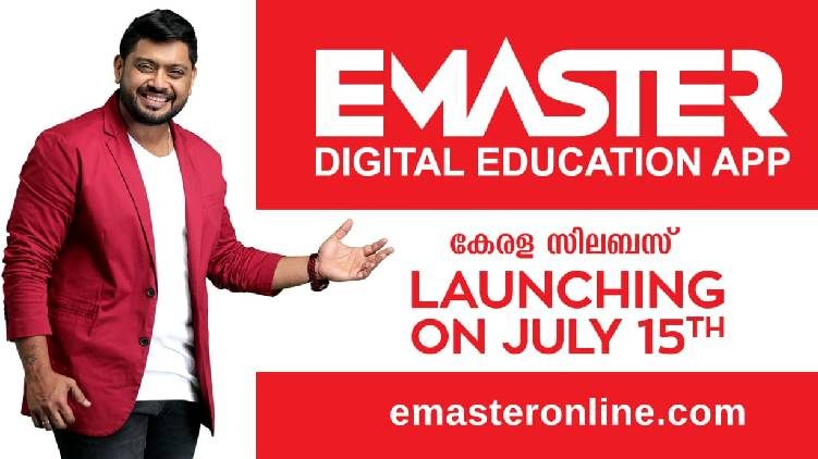 Emaster launch on july 15
