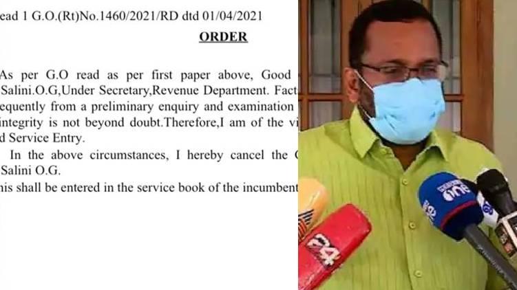 Good service entry withdrawal OG Shalini met Revenue Minister