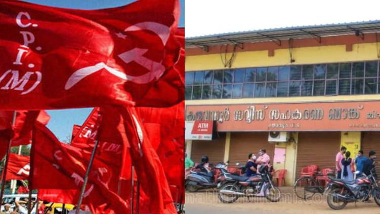 cpim flag and karuvannur bank