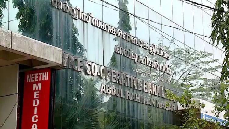AR nagar bank fraud malappuram