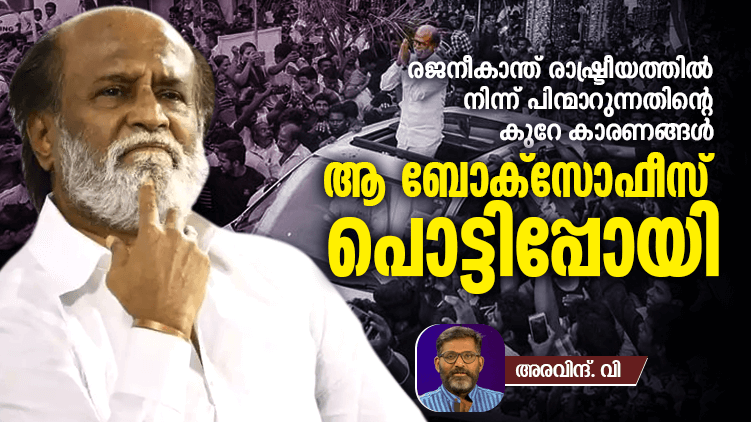 reasons behind rajanikanth leaving politics