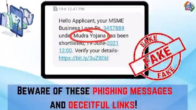 fake text message about mudra yojana