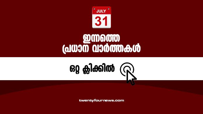 todays headline-31/07/2021