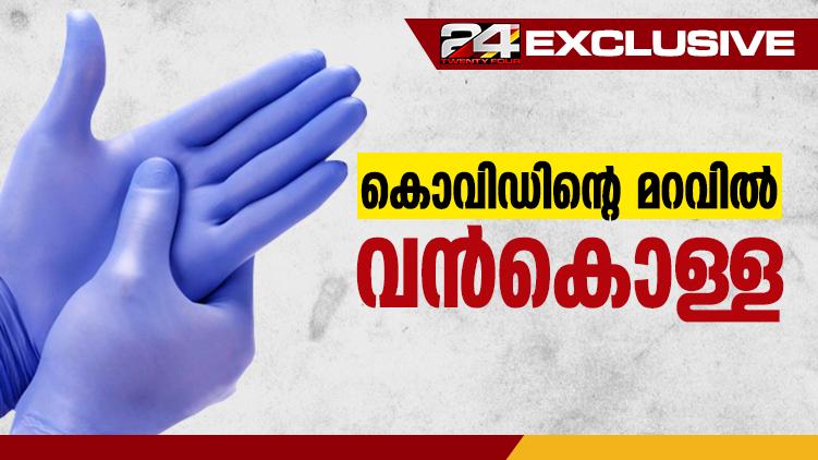 Kerala Gloves Scam