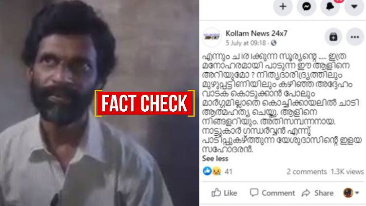 this is not yesudas brother 24 fact check