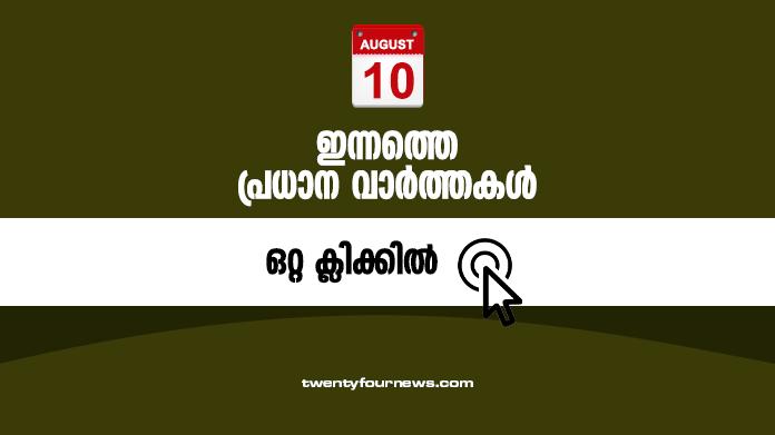 august 10 top news