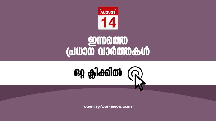 august 14 top news
