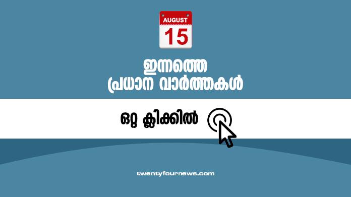 august 15 top news