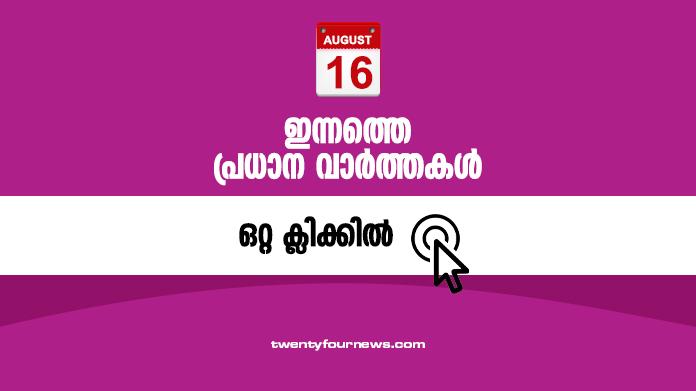 august 16 top news