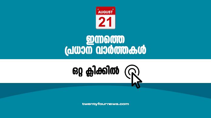 August 21 top news