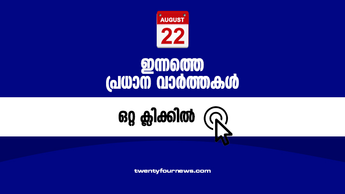 august 22 top news