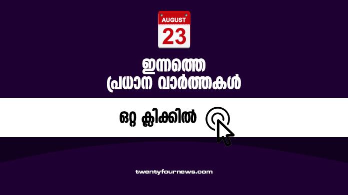 august 23 top news