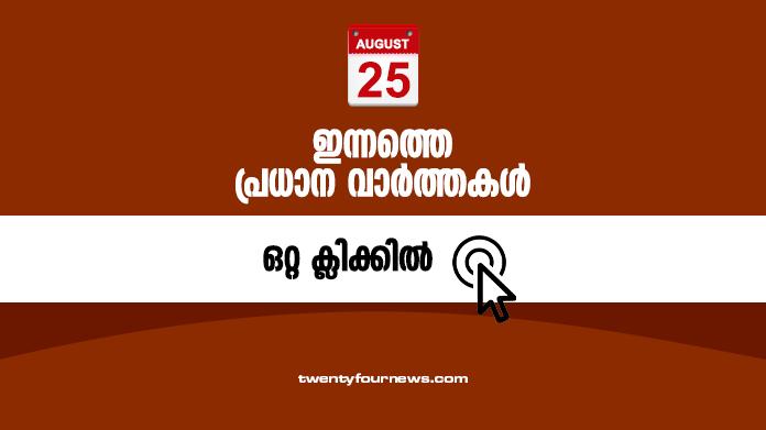 august 25 top news
