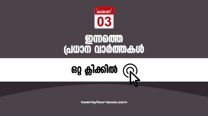 August 3 headlines