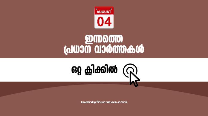 august 4 top news