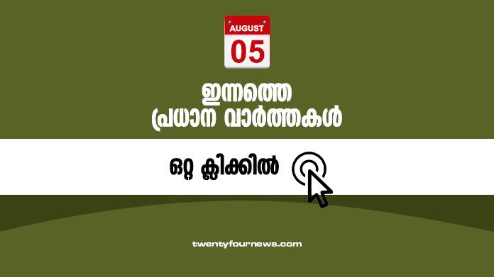 August 5 Top NEWS