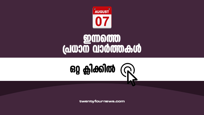 August 7 top news