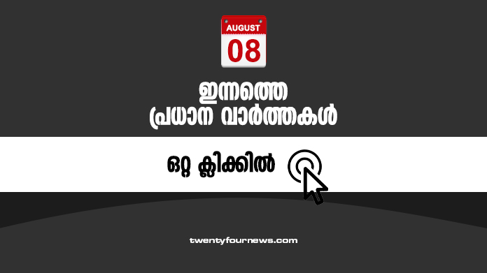 august 8 top news