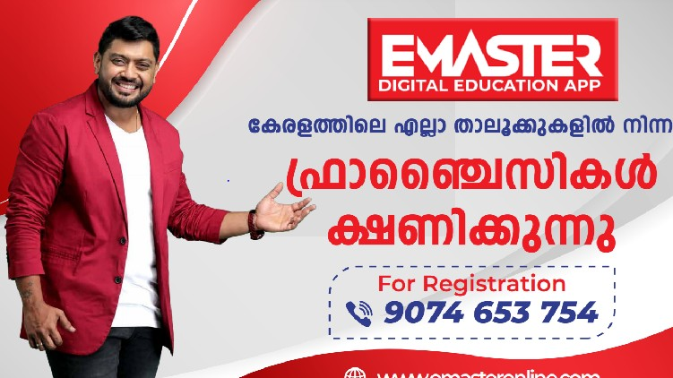 e master education