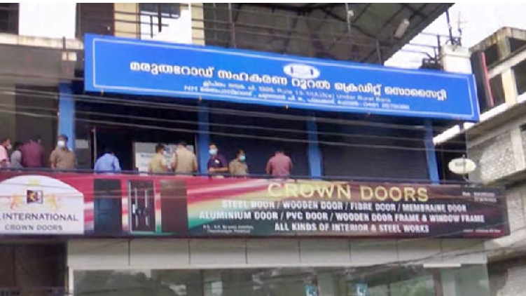 Palakkad co-operative bank Robbery