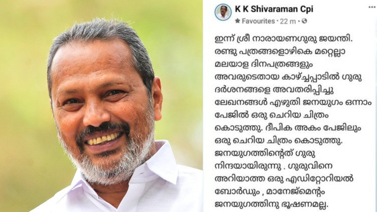 Janayugam Editor's response