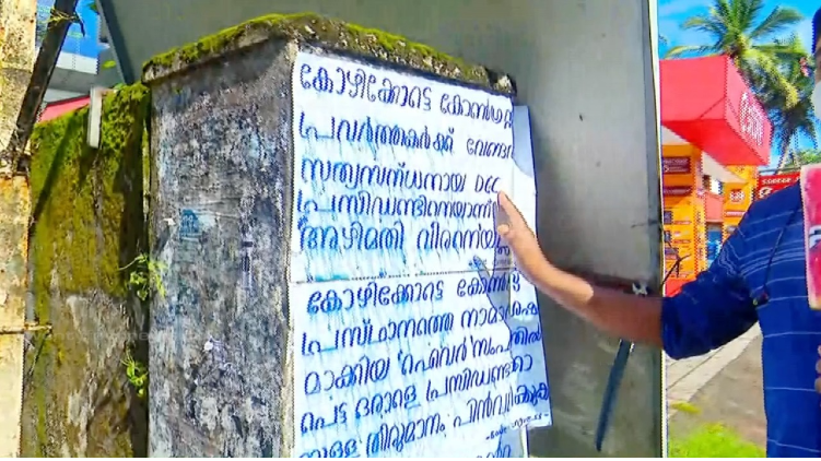 Poster Protest in Kozhikkode DCC