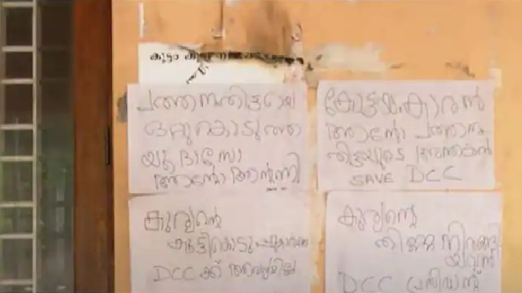 Poster protest in Pathanamthitta dcc