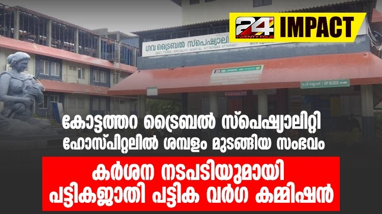 kottathara tribal hospital salary