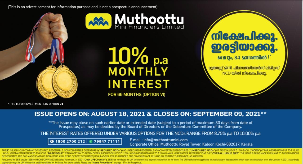 muthoot mini debenture distribution