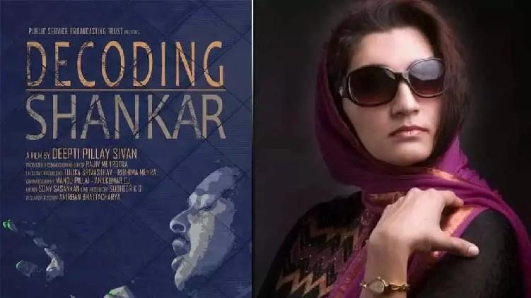 Decoding Sankar won award