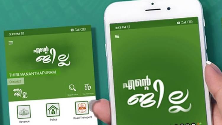 ente jilla mobile app