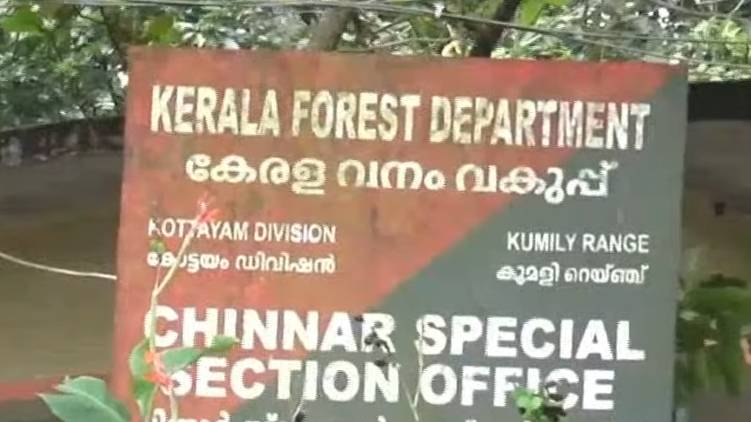 forest department money collection
