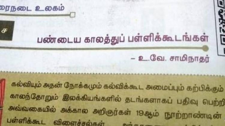 Tamilnadu drops caste surnames