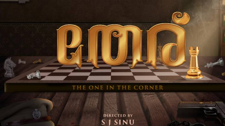 theru first look poster
