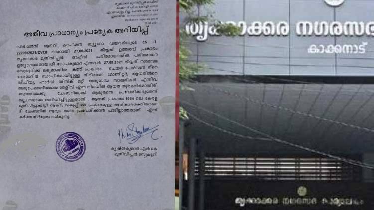 thrikakara municipality sealed